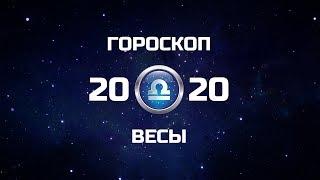 ВЕСЫ   ГОРОСКОП   2020. Астротиполог   ДМИТРИЙ ШИМКО
