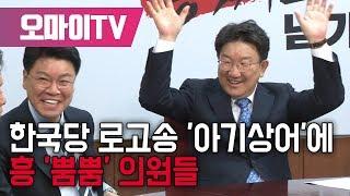 한국당 로고송 '아기상어'에 흥 '뿜뿜' 의원들