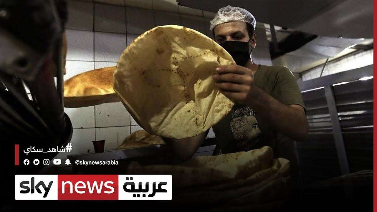 لبنان .. الاحتكار والتخزين ودوائر الفساد تلهب أسعار الخبز | #مراسلو_سكاي#  - نشر قبل 3 ساعة