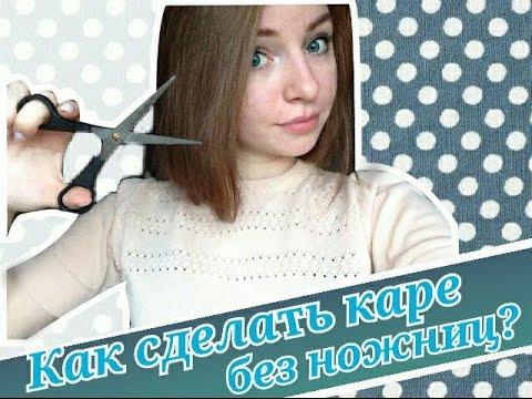 Как сделать каре не отрезая волосы? Прическа каре