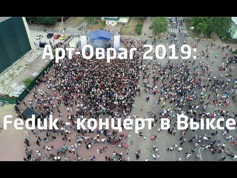 Арт-Овраг 2019:   Feduk - концерт в Выксе