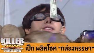 "Killer Karaoke Thailand ""CELEBRITY PARTY"" - เป๊ก ผลิตโชค ""กล่องหรรษา"" 20-01-14"