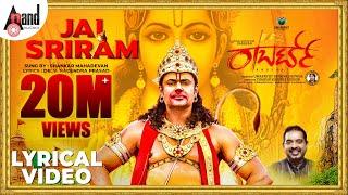 Roberrt | Jai Sriram | Ramanavami Special Song | Shankar Mahadevan | Darshan | Arjun Janya