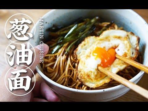 [Eng Sub] 就凭这个【葱油面】配方,一碗普通挂面也能好吃得闪闪发光 Chinese Noodle with Scallion Sauce