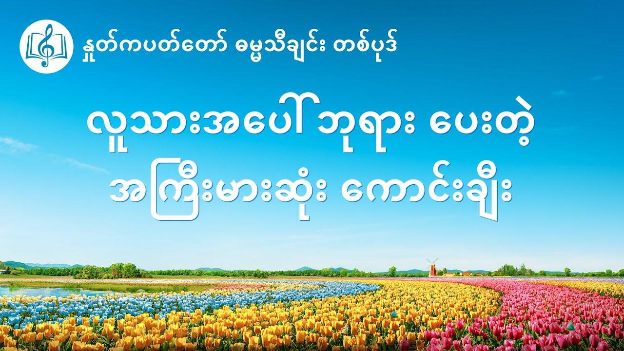 လူသားအပေါ် ဘုရား ပေးတဲ့ အကြီးမားဆုံး ကောင်းချီး | 2020 Myanmar Christian Song With Lyrics