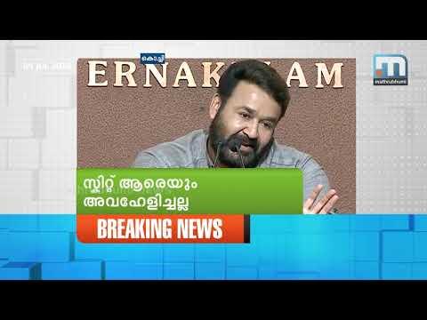 A.M.M.A Nearly Split Over Dileep Issue: Mohanlal| Mohanlal Press Meet Part 2| Mathrubhumi News