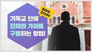[앤드류강] 기독교 교단 안에 진짜와 가짜를 구별하는 방법!