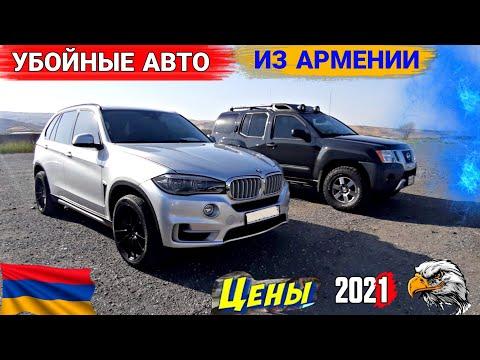 🇦🇲 Для Казахов Хорошие Новости/Авто из Армении 2021/Цены в Армении
