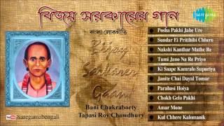 Bijoy Sarkarer Gaan   Bengali Folk Songs Audio Jukebox   Bani Chakraborty, Tapasi Roy Chowdhury