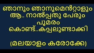 Poomaram Song Karaoke with Lyrics Njanum Njanumentalum