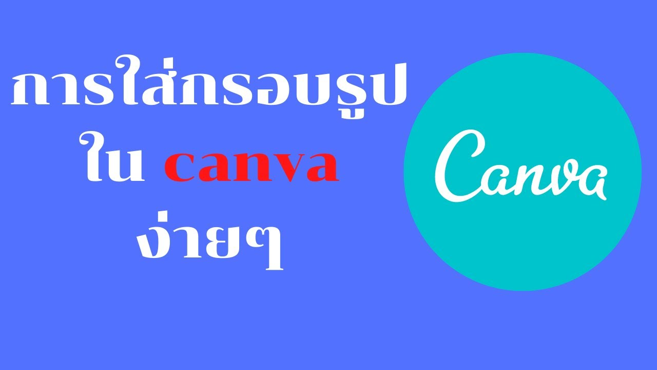 การใส่กรอบรูปใน CANVA ง่ายๆ ผ่านอุปกรณ์มือถือ