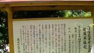 平家落人の伝説・鶴富屋敷ー平家の末裔鶴富姫と源氏の武将那須大八郎との悲恋物語の舞台