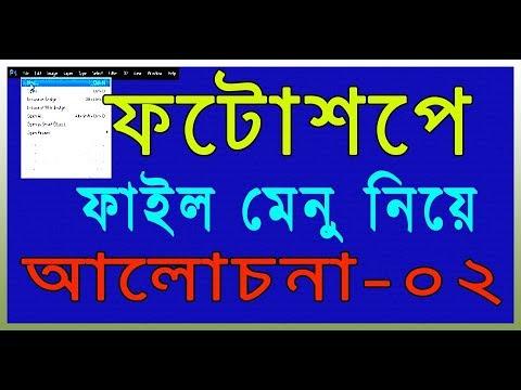 Adobe photoshop bangla tutorial cs6:পর্ব-৬৮ ফটোশপে ফাইল মেনুর IMPORT/EXPORT