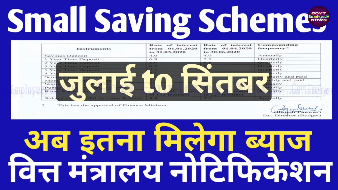 SSA, NSC saving Schemes Interest Rate from July to September 2020, Post Office Saving Schemes 2020