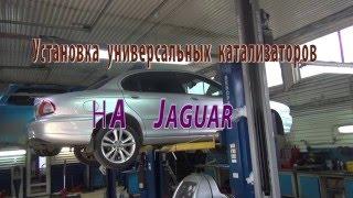 Установка  катализаторов на Jaguar. Установка  катализаторов на Jaguar в СПб
