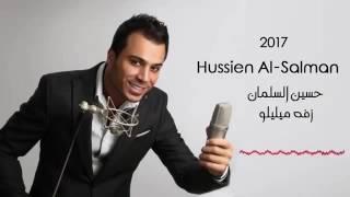 زفة ميليلو حسين السلمان