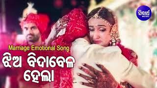 Jhia Bida Bela Hela Marriage Song ଝିଅ ବିଦାବେଳ ହେଲା Md Aziz Sidharth Music