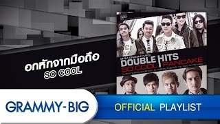 รวมเพลงฮิต So Cool Pancake - MP3 DOUBLE HITS SO COOL & PANCAKE [GRAMMY BIG]