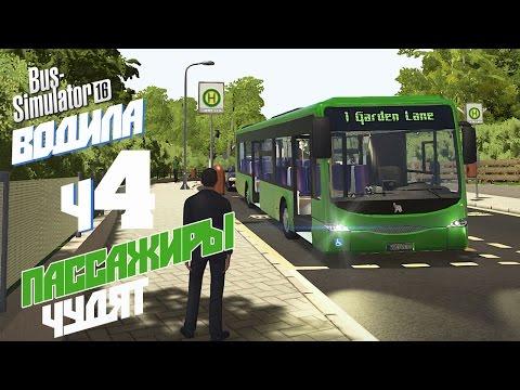 Пассажиры чудят - ч4 Bus Simulator 16