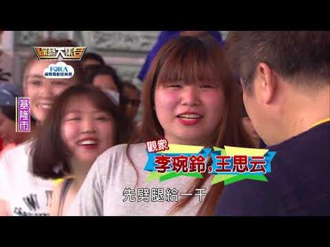 【福爾電動吸鼻器】綜藝大集合 20180527 基隆市
