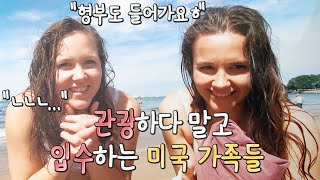 [Eng] 관광하다말고 입수하는 미국 가족들??||The family just jumps into Lake Michigan||