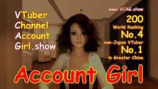Account Girl No.1 Greater China VTuber !!!