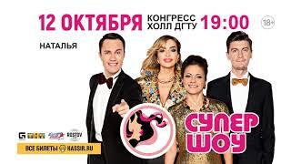 COMEDY FAMILY впервые в Ростове 12 октября Конгресс Холл ДГТУ