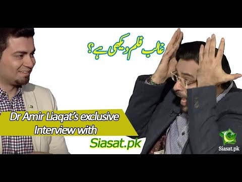 Dr Amir Liaqat's Exclusive Interview with Siasat.pk