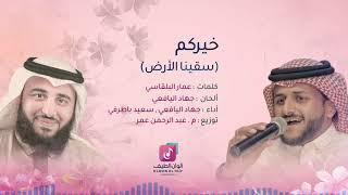 جهاد اليافعي و سعيد با طرفي نشيد خيركم .. سقينا الأرض ¦¦ Official Audio - Jehad Al Yafei