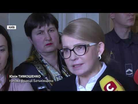 Під Радою побилися через закон про землю: Тимошенко блокує трибуну