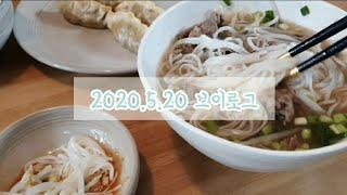 [브이로그]즐거운 육아브이로그/집에서 쌀국수 만들기 레…