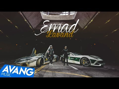Emad - Lavand OFFICIAL VIDEO