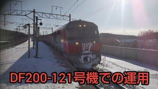 (21両編成)DF200形121号機 上野幌駅通過