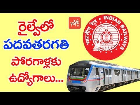 రైల్వేలో పదవతరగతి పోరగాళ్లకు ఉద్యోగాలు.. | Jobs Notification in Railway Department | YOYO TV
