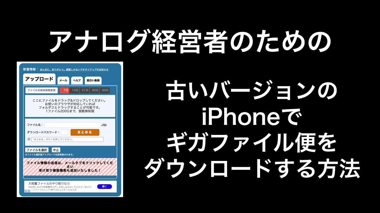 ファイル iphone 保存 ギガ 便