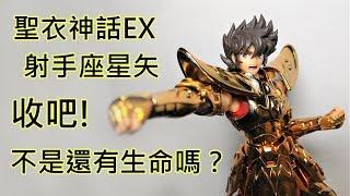 【餓模人開箱】聖鬥士聖衣神話EX 射手座 星矢 サジタリアス