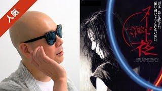 ライムスター宇多丸が、石井隆監督・竹中直人主演の映画「ヌードの夜 / ...