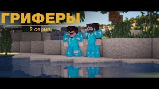 "🤓""Гриферы"", эпизод 2, Minecraft сериал про нуба и ""PRO"" игрока)"
