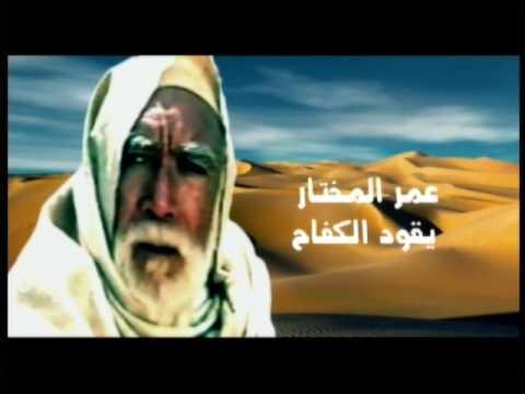 Omar Mukhtar film Lion of the Desert  short version
