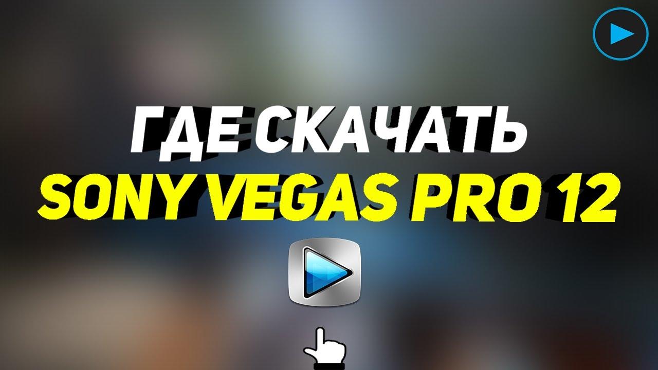 Сони вегас про 12 скачать бесплатно на русском