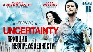 Принцип неопределенности /Uncertainty/ Смотреть весь фильм в HD