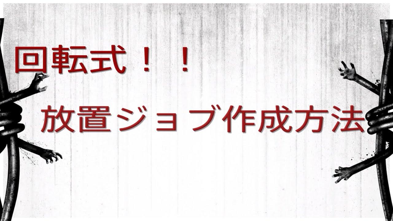 ジョブ Gta 放置 【GTAオンライン】序盤の金策に最適な「サンドキングXLカスタム」の捕獲方法!【Grand Theft