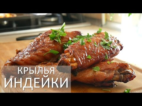 Крылья индейки / КУРЫ ОТДЫХАЮТ)))