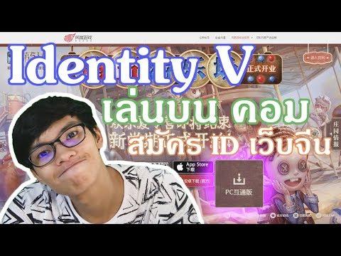Identity V บนคอมพิวเตอร์ โหลดยังไง สมัครไอดียังไง หมู่บ้านอะปาลาเจ๊ามีคำตอบ [identity v]