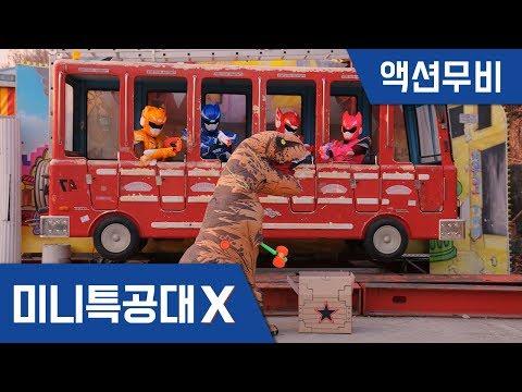 [미니특공대X] 액션무비 -  공룡잡기 팀배틀! 게임테마 도둑잡기게임 너프건 보물상자 배틀그라운드