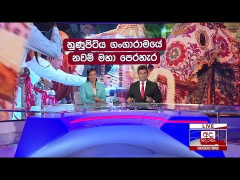 Ada Derana Late Night News Bulletin 10.00 pm - 2019.02.19