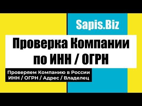 🏬 Проверка Компании по ИНН ОГРН в России на Сайте Онлайн. Как найти Владельца (Учредителя) Компании