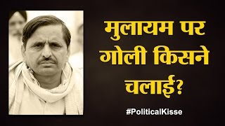 मुलायम के वो किस्से, जो लोग नहीं जानते | Political Kisse | Mulayam Singh Yadav | Samajwadi Party