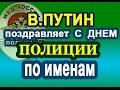Путин с Днем Полиции По Именам 10 11 18г mp3