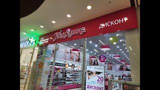 Покупки косметики в Подружке Уход декоративка маски для лица